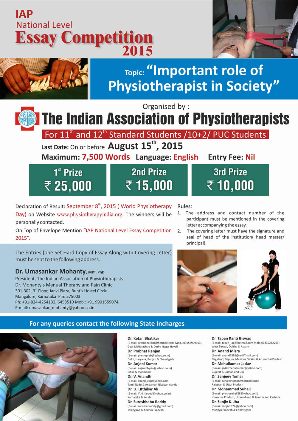 i a p n association of physiotherapist iap national requesting the physiotherapists physiotherapy students college owners stake holders and well wishers of the noble physiotherapy profession to kindly